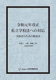 令和元年改正 私立学校法への対応 ―実務者のための解説書―