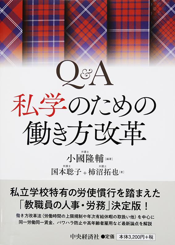 Q&A私学のための働き方改革