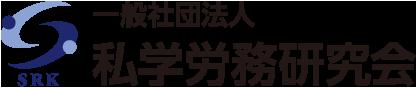 私学労務研究会